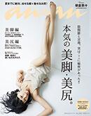 雑誌anan